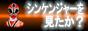 侍戦隊シンケンジャーを見たか?