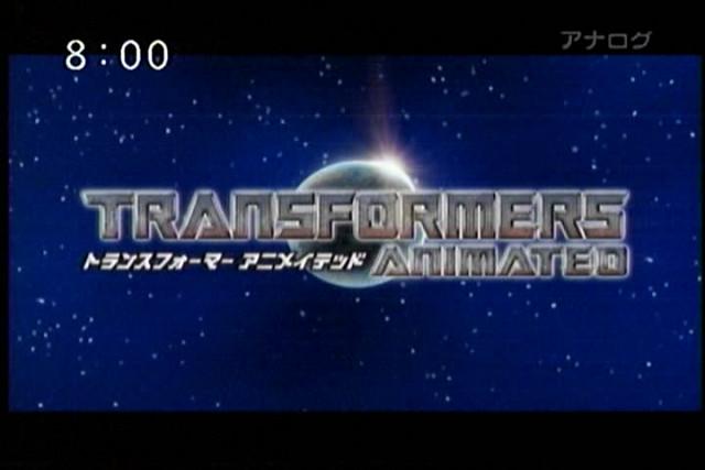 新章!トランスフォーマー