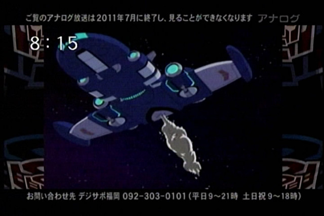 宇宙船を追跡せよ